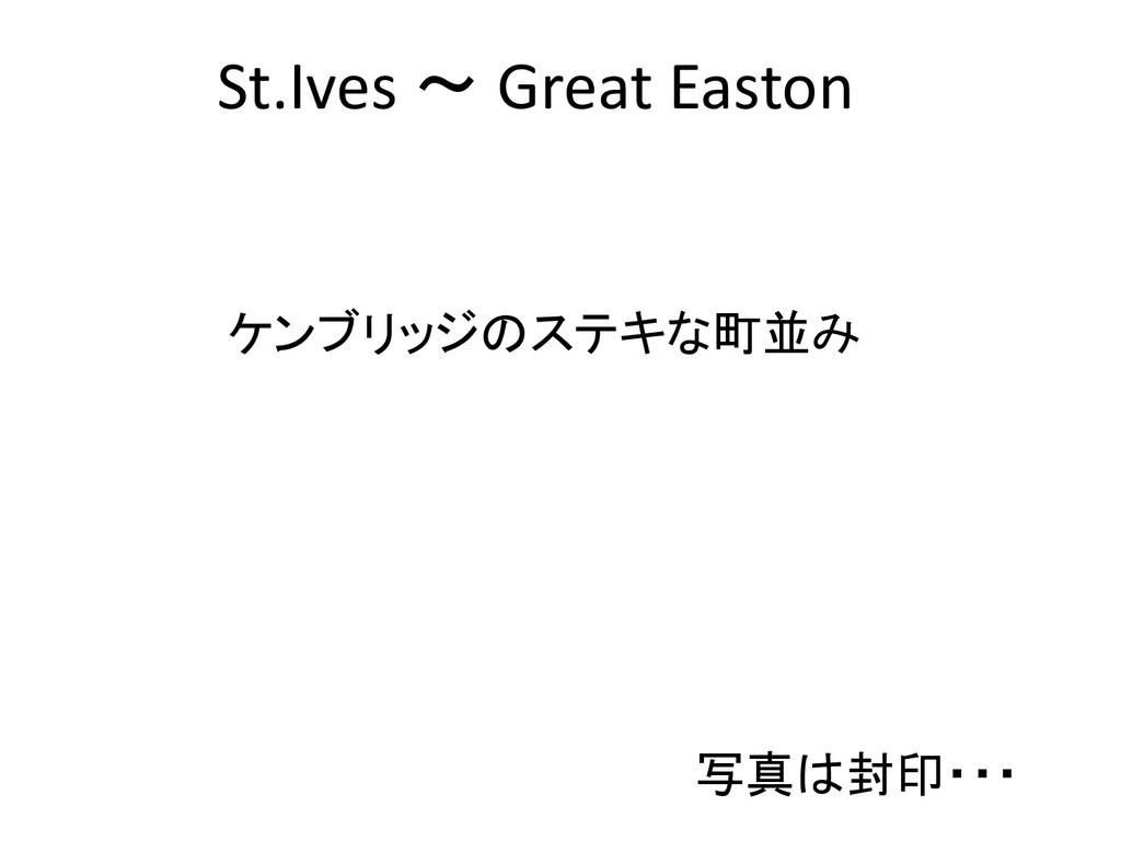 St.Ives ~ Great Easton ケンブリッジのステキな町並み 写真は封印・・・