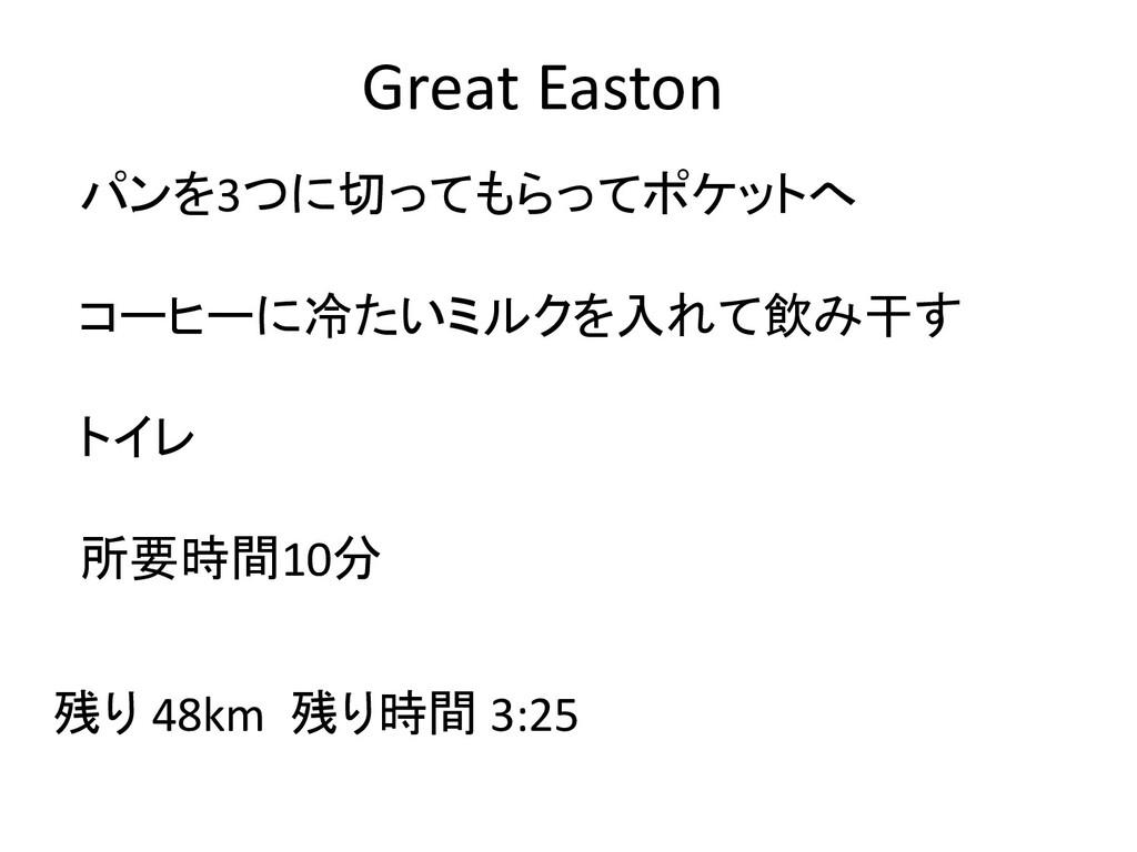 Great Easton パンを3つに切ってもらってポケットへ コーヒーに冷たいミルクを入れて...