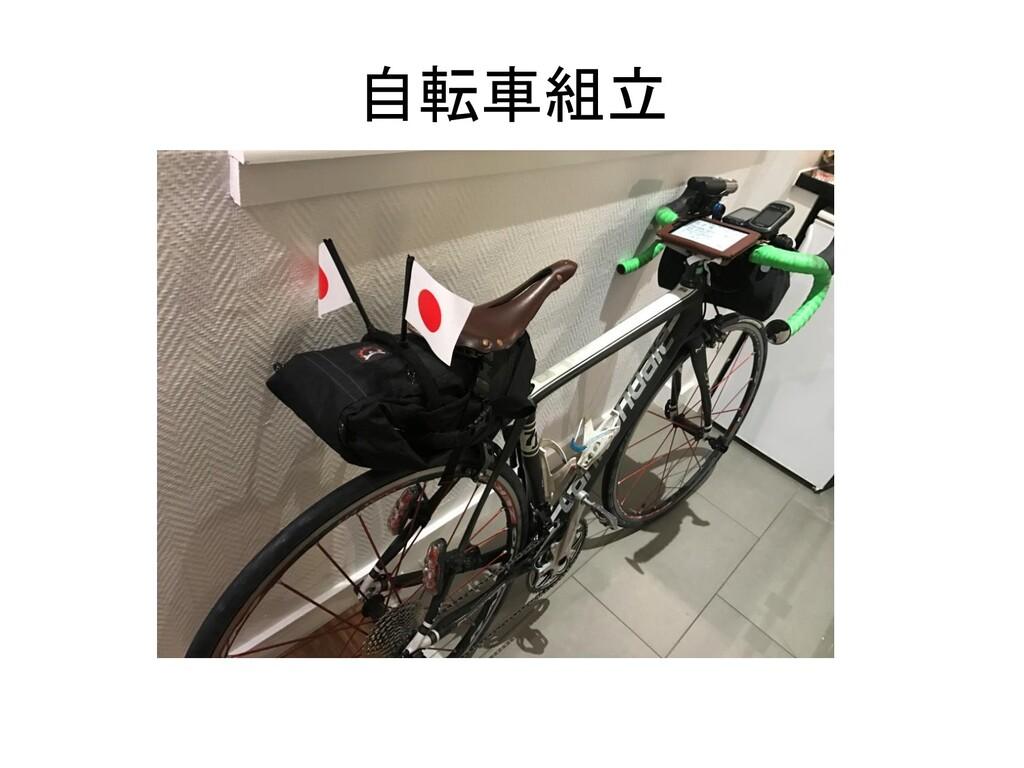 自転車組立