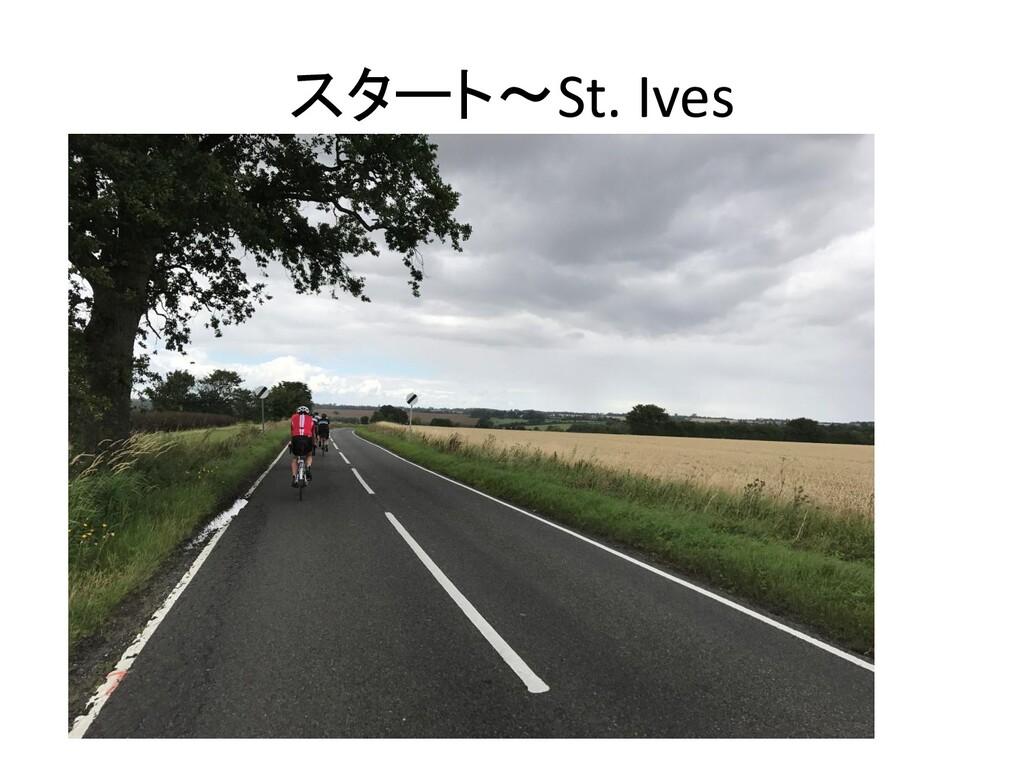 スタート~St. Ives