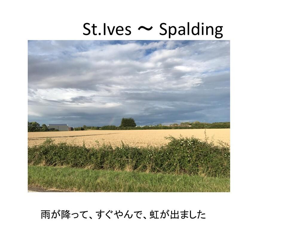St.Ives ~ Spalding 雨が降って、すぐやんで、虹が出ました
