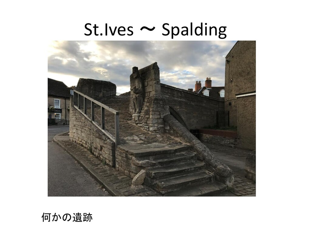 St.Ives ~ Spalding 何かの遺跡