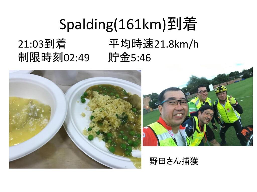 Spalding(161km)到着 21:03到着 平均時速21.8km/h 制限時刻02:4...