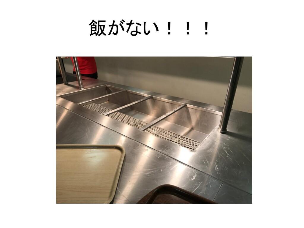 飯がない!!!