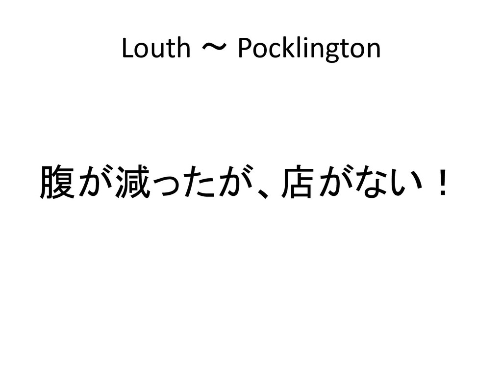 Louth ~ Pocklington 腹が減ったが、店がない!