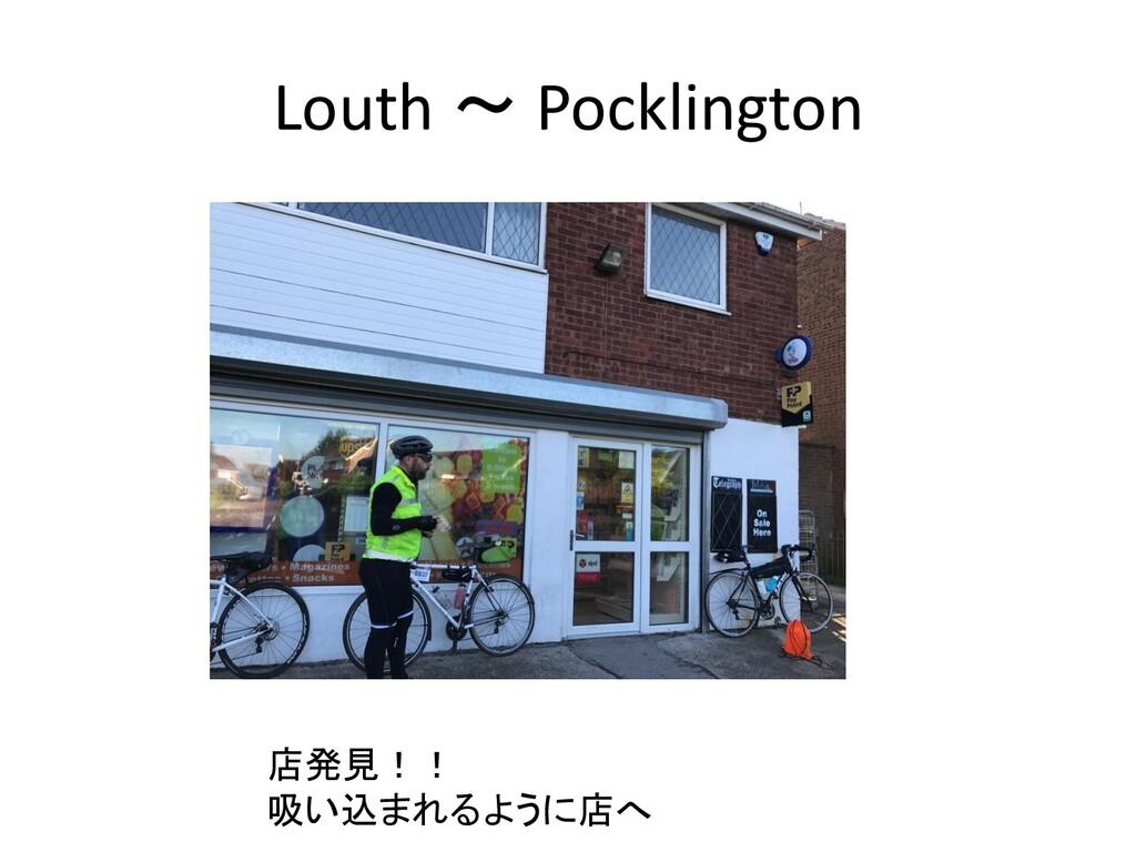 Louth ~ Pocklington 店発見!! 吸い込まれるように店へ