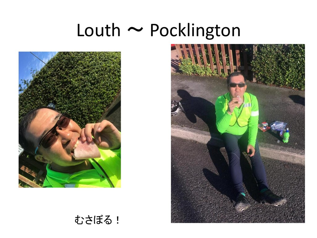 Louth ~ Pocklington むさぼる!