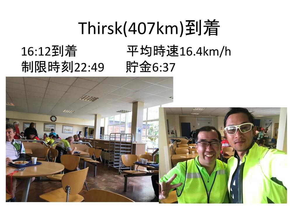Thirsk(407km)到着 16:12到着 平均時速16.4km/h 制限時刻22:49 ...