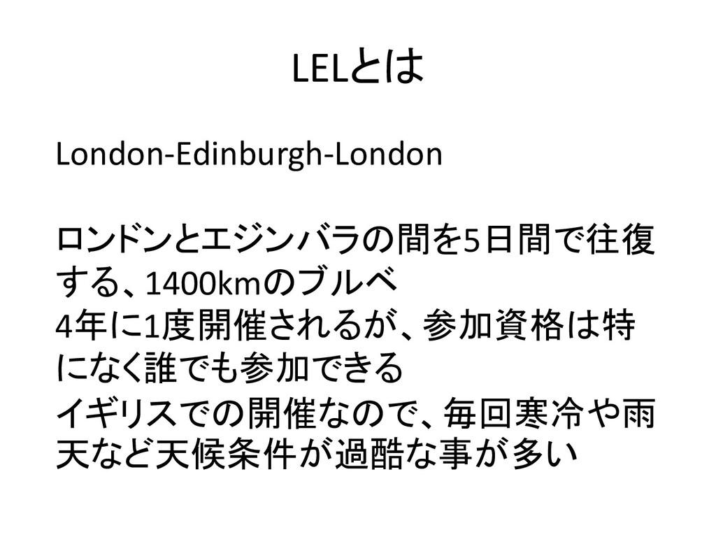 LELとは London-Edinburgh-London ロンドンとエジンバラの間を5日間で...