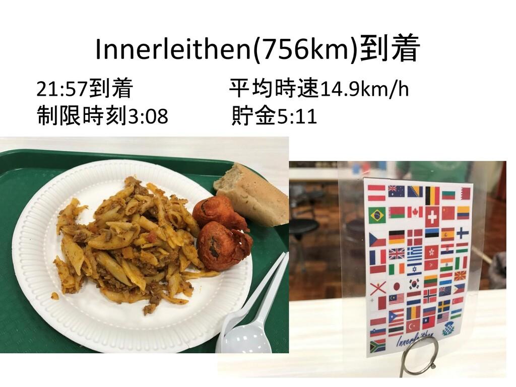 Innerleithen(756km)到着 21:57到着 平均時速14.9km/h 制限時刻...