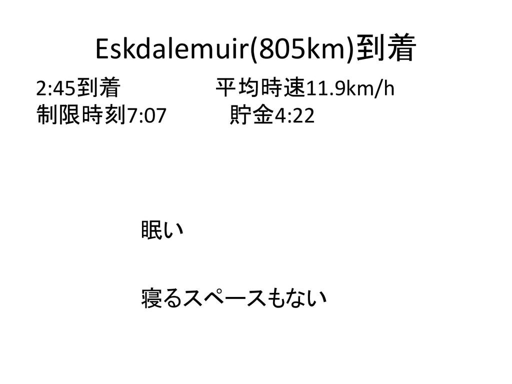 Eskdalemuir(805km)到着 2:45到着 平均時速11.9km/h 制限時刻7:...