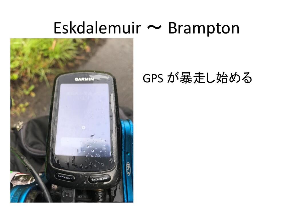 Eskdalemuir ~ Brampton GPS が暴走し始める
