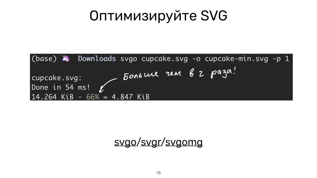 svgo/svgr/svgomg 15 Оптимизируйте SVG