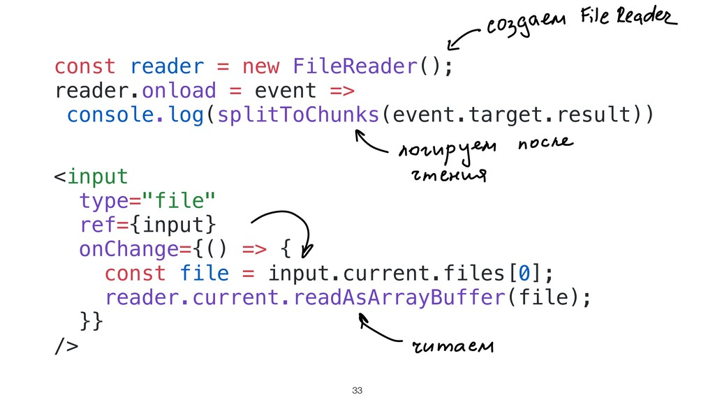 33 const reader = new FileReader(); reader.onlo...