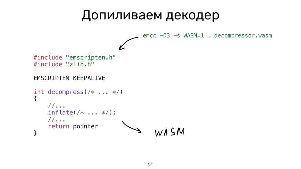"Допиливаем декодер 37 #include ""emscripten.h"" #..."