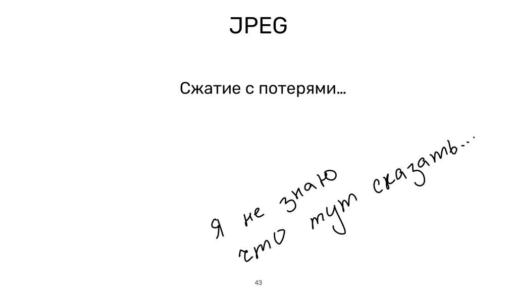 JPEG Сжатие с потерями… 43