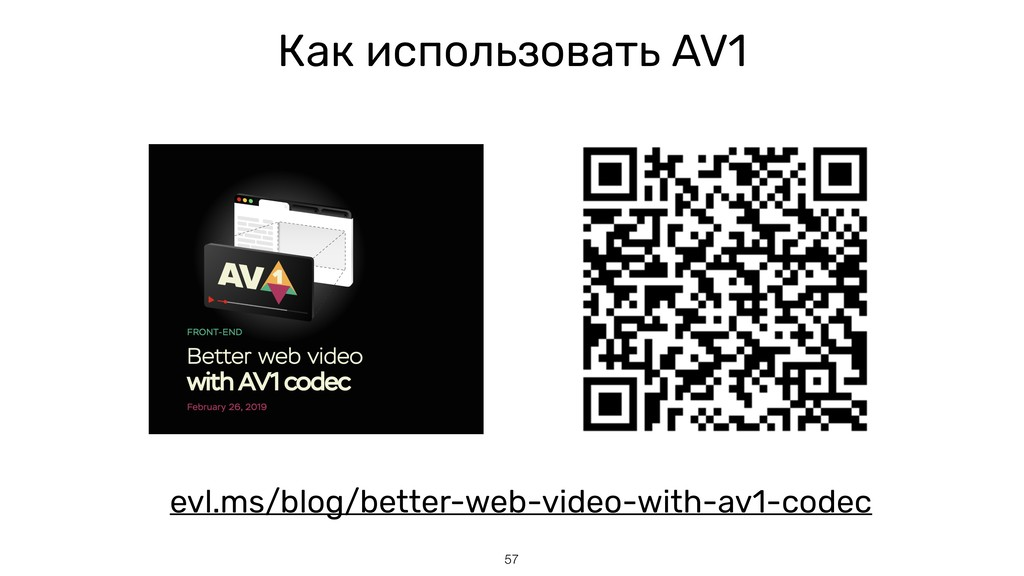 Как использовать AV1 57 evl.ms/blog/better-web-...