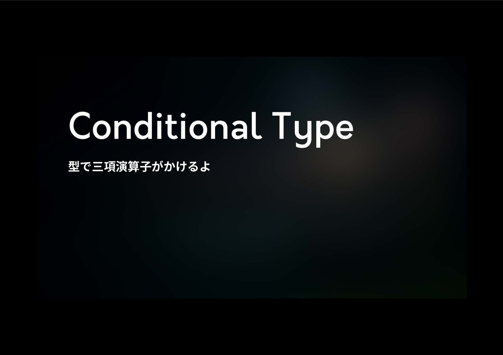 Conditional Type 㘗ד♲갪怴皾㶨ַָֽ״