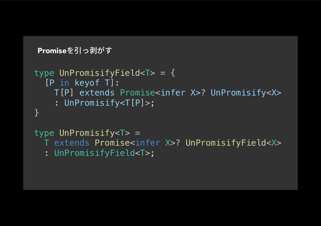 type UnPromisifyField<T> = {! [P in keyof T]:! ...