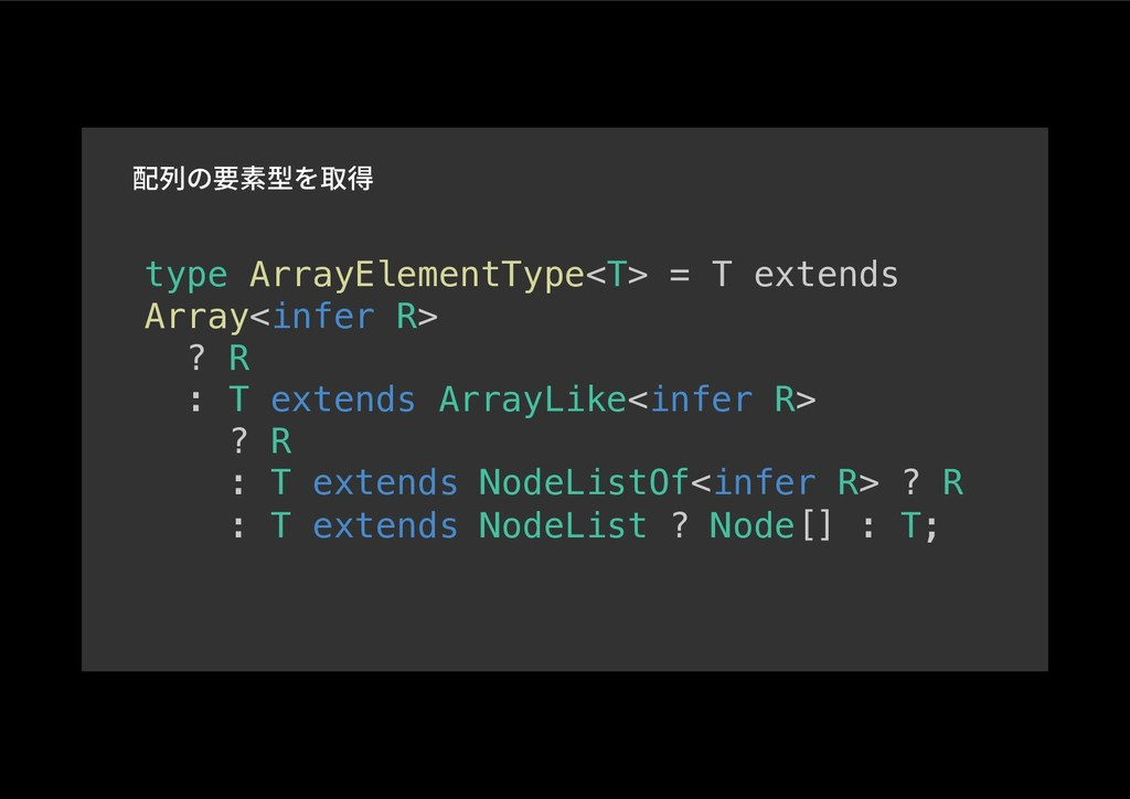 type ArrayElementType<T> = T extends Array<infe...