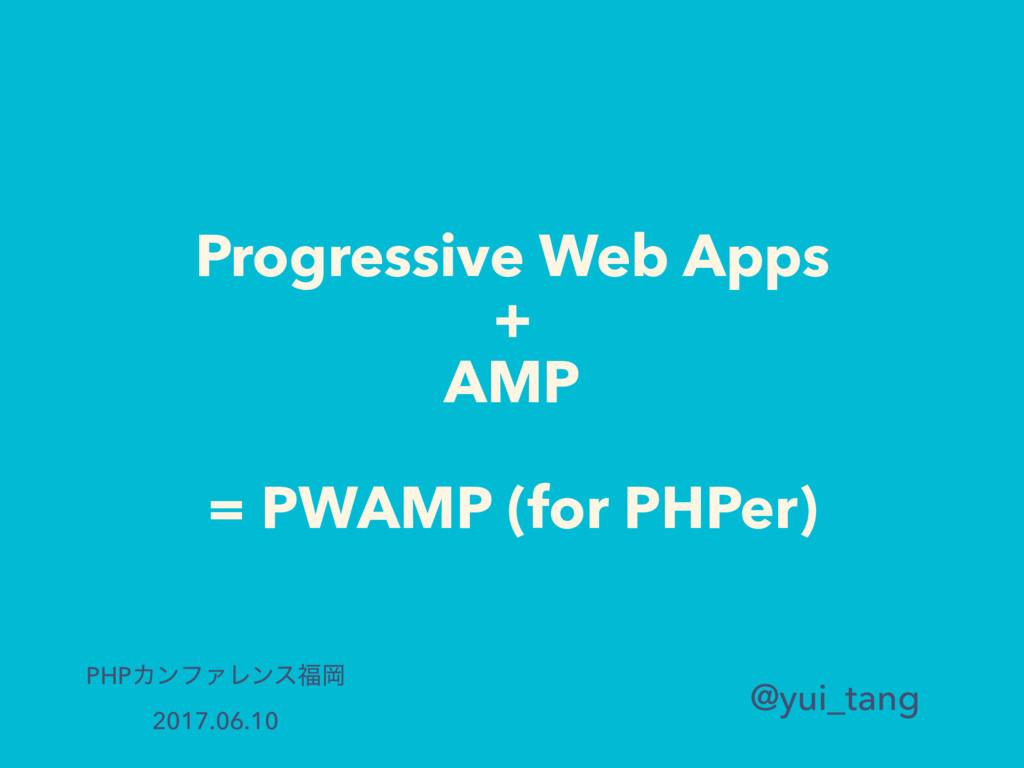 Progressive Web Apps + AMP = PWAMP (for PHPer) ...