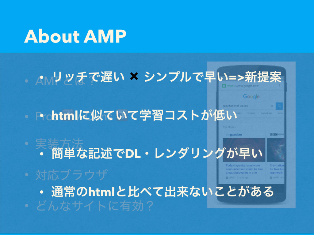 About AMP • AMPͱʁ • Pros ⤴ / Cons ⤵ • ࣮ํ๏ • ର...