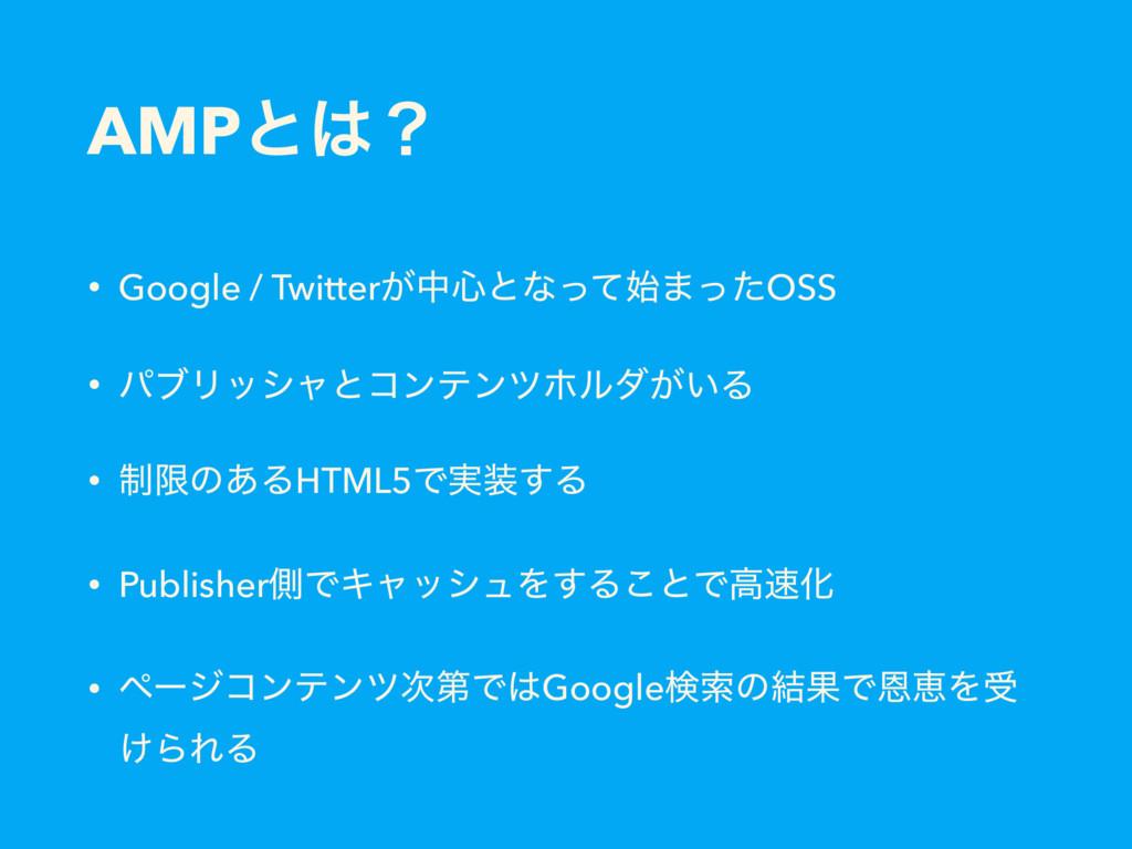 AMPͱʁ • Google / Twitter͕த৺ͱͳͬͯ·ͬͨOSS • ύϒϦογ...