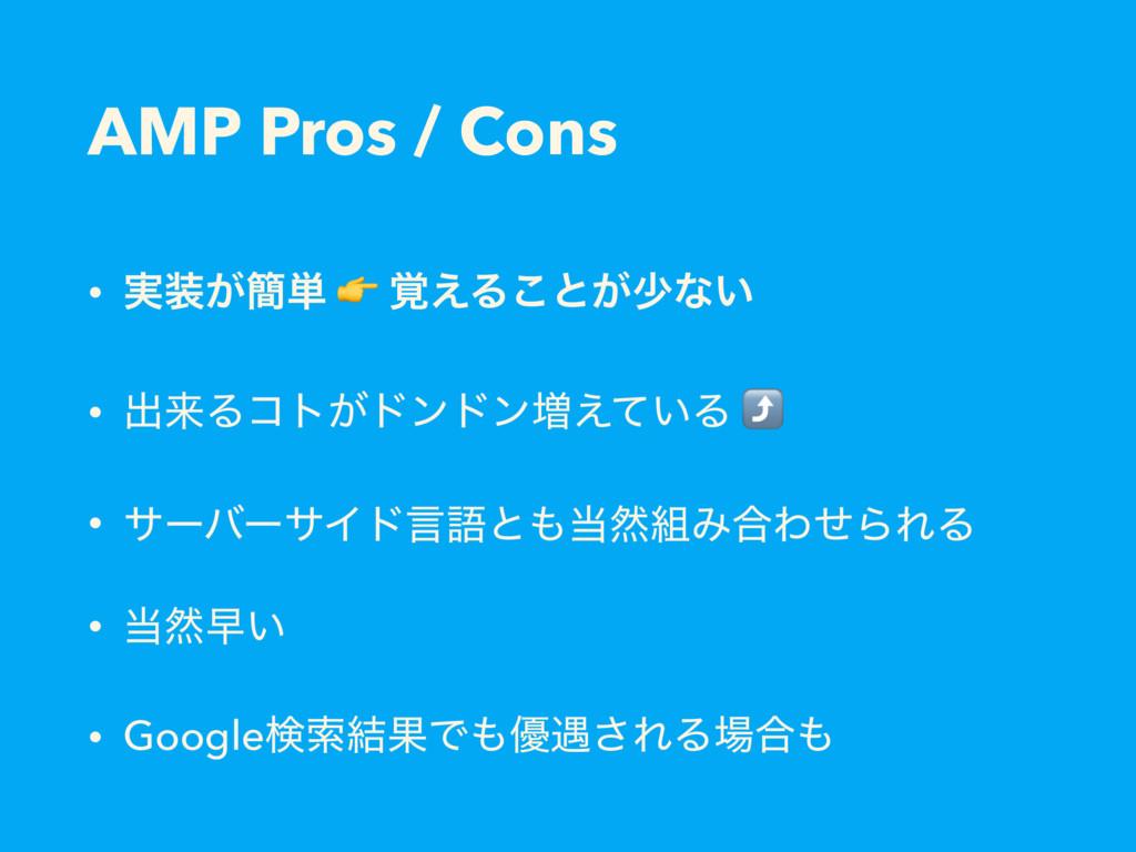 AMP Pros / Cons • ࣮͕؆୯  ֮͑Δ͜ͱ͕গͳ͍ • ग़དྷΔίτ͕υϯυϯ...