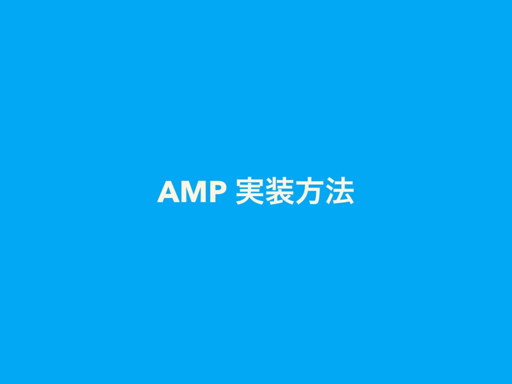 AMP ࣮ํ๏