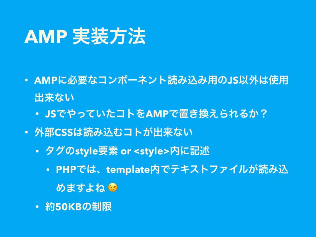 AMP ࣮ํ๏ • AMPʹඞཁͳίϯϙʔωϯτಡΈࠐΈ༻ͷJSҎ֎༻ ग़དྷͳ͍ • J...