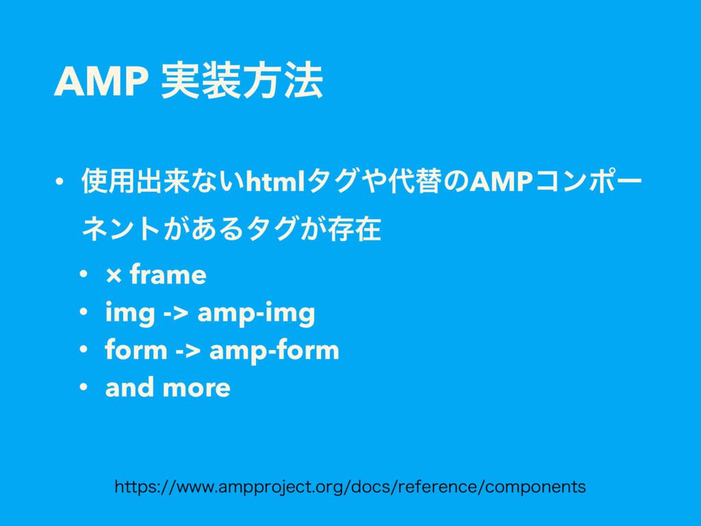 AMP ࣮ํ๏ • ༻ग़དྷͳ͍htmlλάସͷAMPίϯϙʔ ωϯτ͕͋Δλά͕ଘࡏ ...