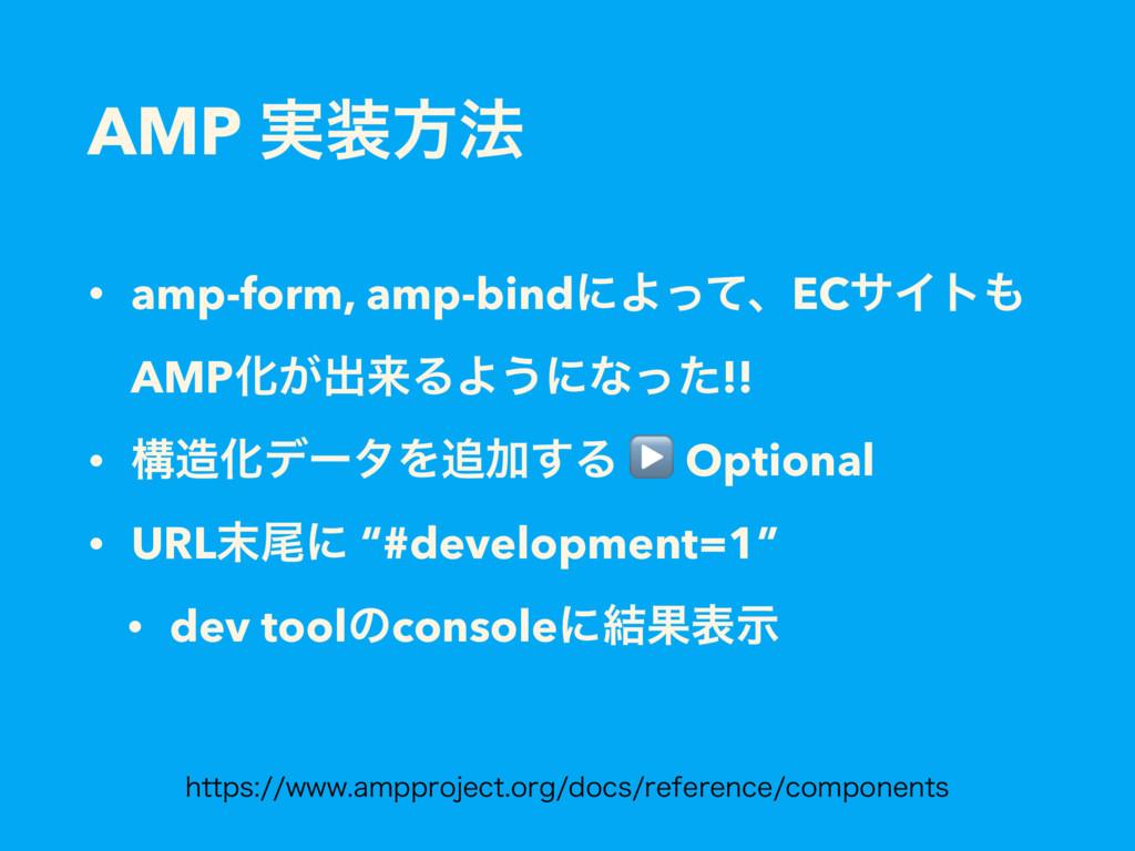 AMP ࣮ํ๏ • amp-form, amp-bindʹΑͬͯɺECαΠτ AMPԽ͕ग़...