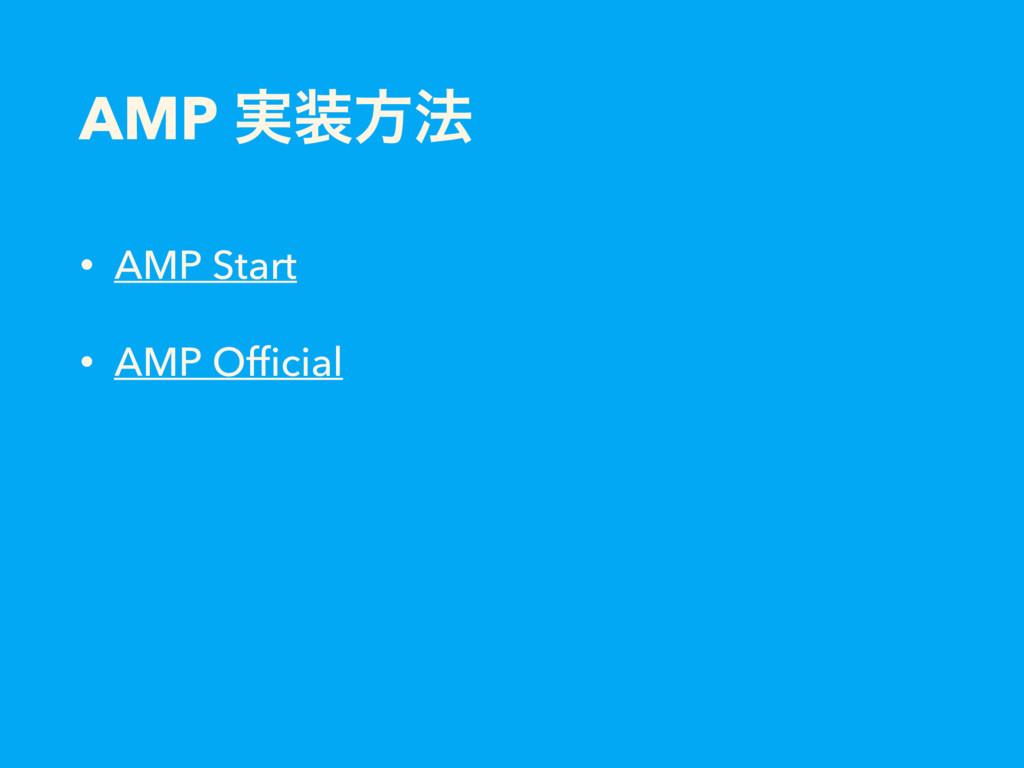 AMP ࣮ํ๏ • AMP Start • AMP Official