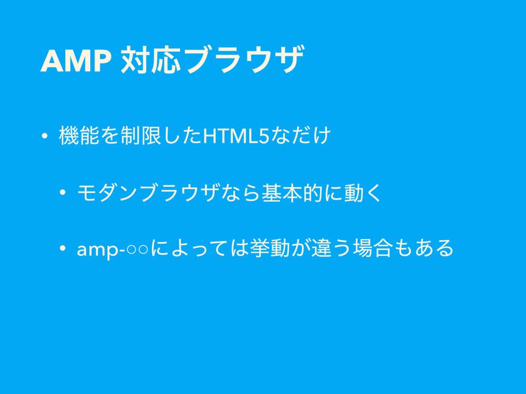 AMP ରԠϒϥβɹ • ػΛ੍ݶͨ͠HTML5ͳ͚ͩ • ϞμϯϒϥβͳΒجຊతʹಈ͘...