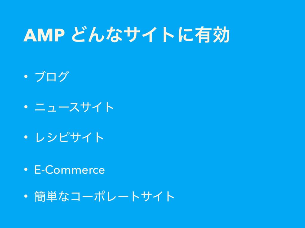AMP ͲΜͳαΠτʹ༗ޮ • ϒϩά • χϡʔεαΠτ • ϨγϐαΠτ • E-Comm...