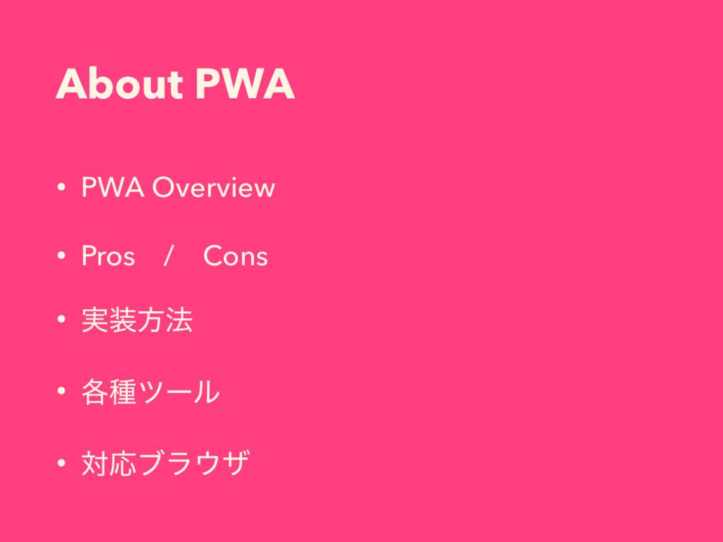 About PWA • PWA Overview • Prosɹ/ɹCons • ࣮ํ๏ •...