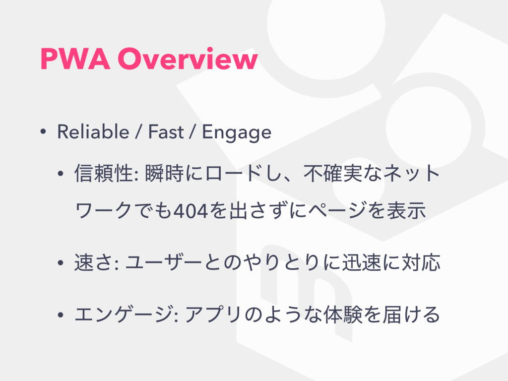 PWA Overview • Reliable / Fast / Engage • ৴པੑ: ...