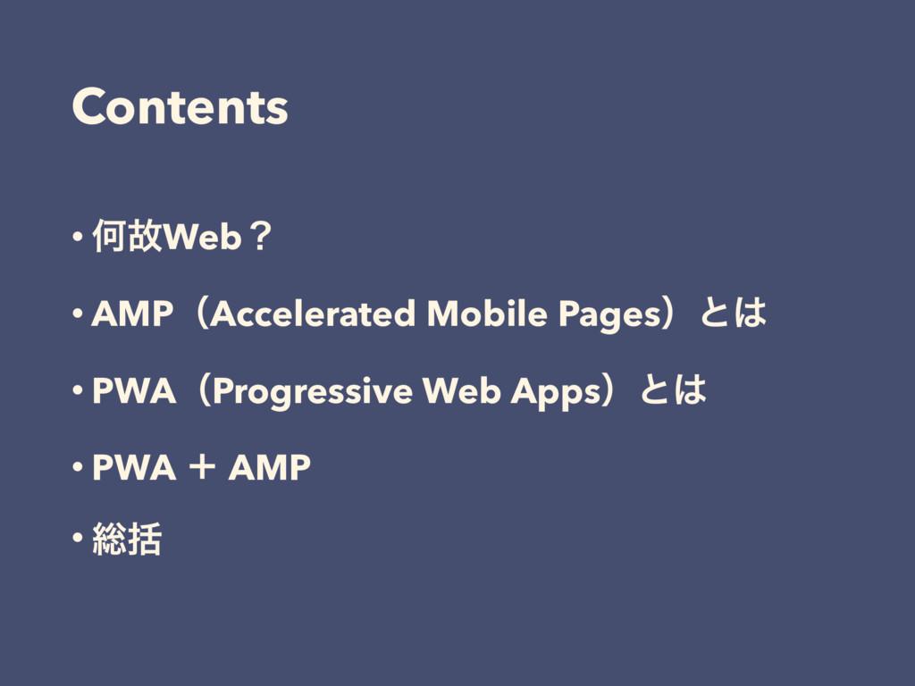 Contents • ԿނWebʁ • AMPʢAccelerated Mobile Page...