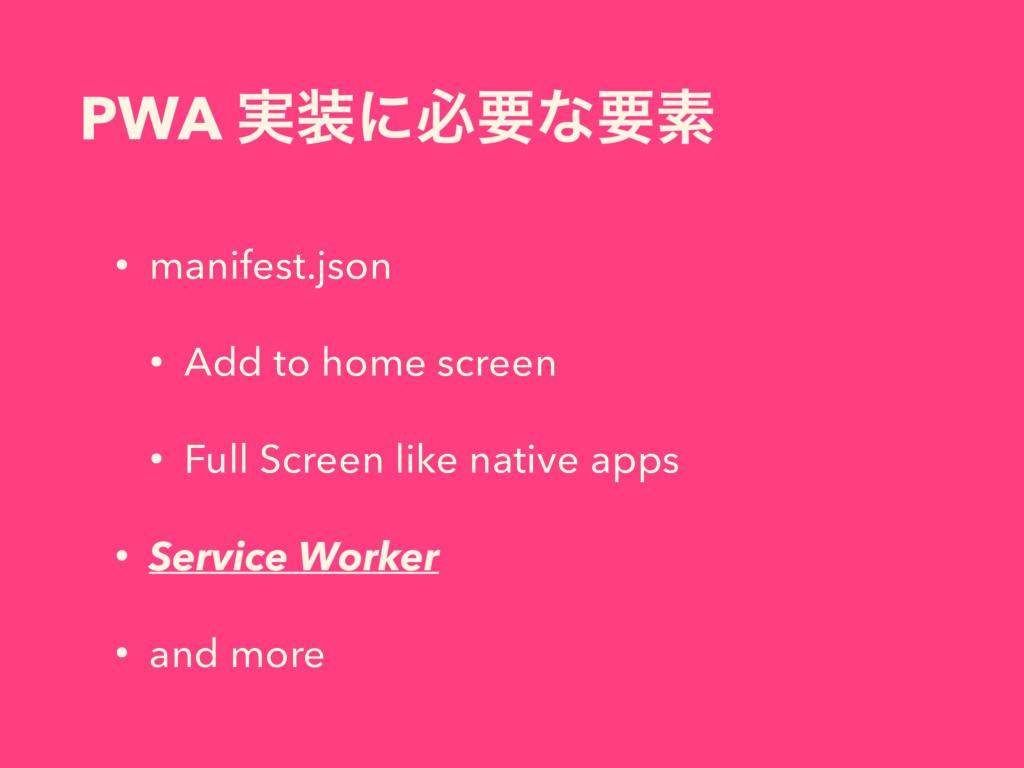PWA ࣮ʹඞཁͳཁૉ • manifest.json • Add to home scre...