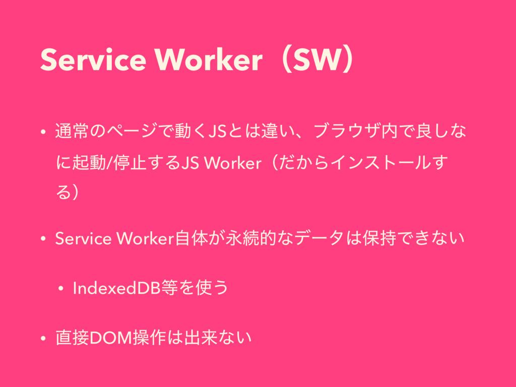 Service WorkerʢSWʣ • ௨ৗͷϖʔδͰಈ͘JSͱҧ͍ɺϒϥβͰྑ͠ͳ ...