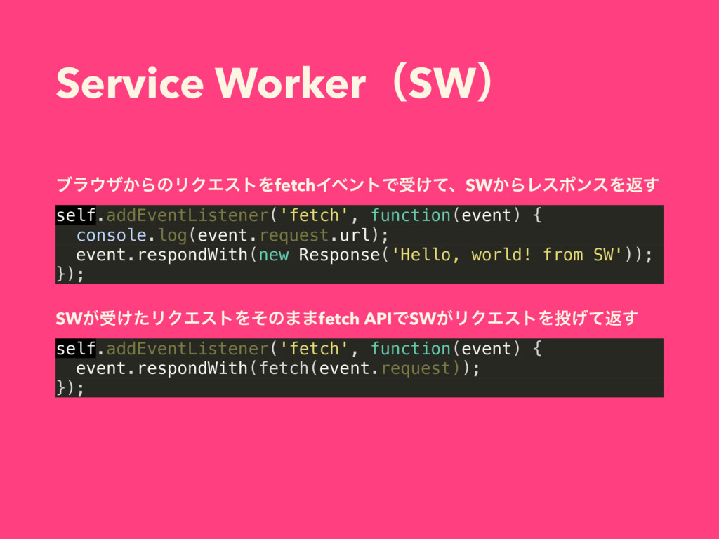 Service WorkerʢSWʣ ϒϥβ͔ΒͷϦΫΤετΛfetchΠϕϯτͰड͚ͯɺS...