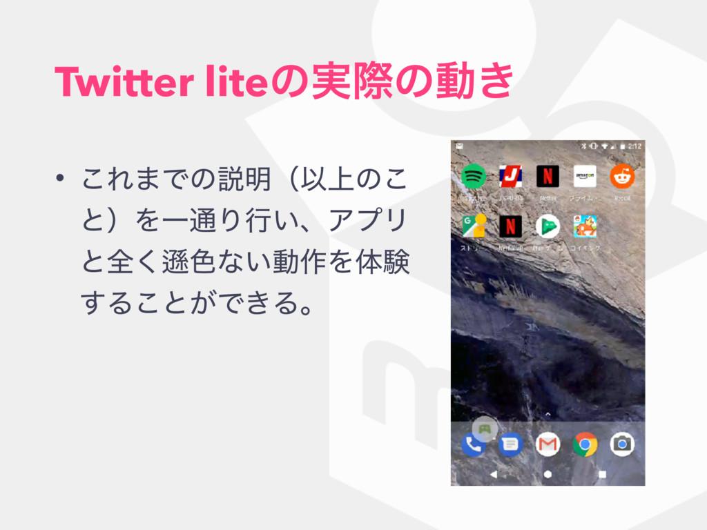 Twitter liteͷ࣮ࡍͷಈ͖ • ͜Ε·Ͱͷઆ໌ʢҎ্ͷ͜ ͱʣΛҰ௨Γߦ͍ɺΞϓϦ ...
