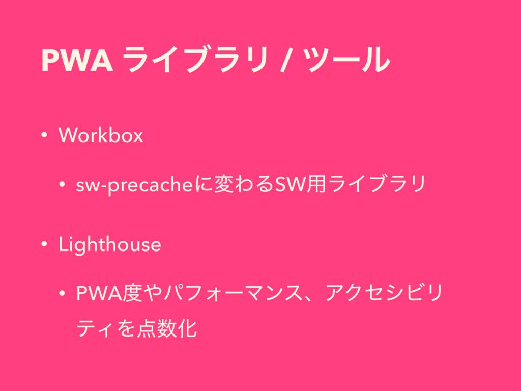 PWA ϥΠϒϥϦ / πʔϧ • Workbox • sw-precacheʹมΘΔSW༻ϥ...
