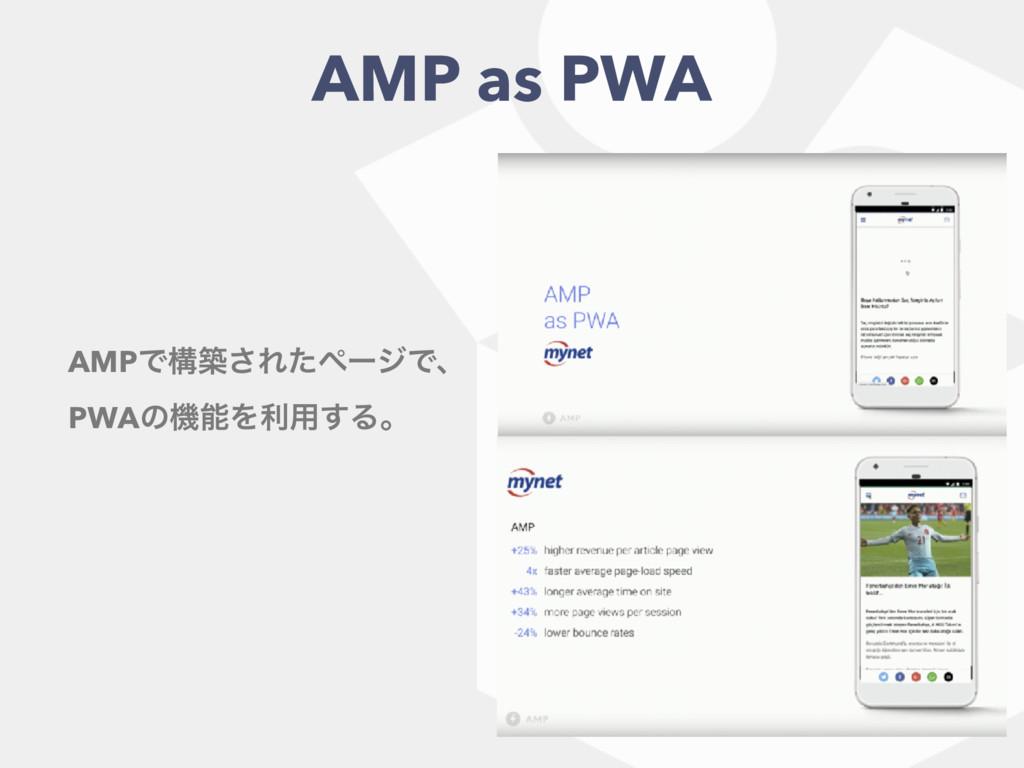 AMPͰߏங͞ΕͨϖʔδͰɺ PWAͷػΛར༻͢Δɻ AMP as PWA