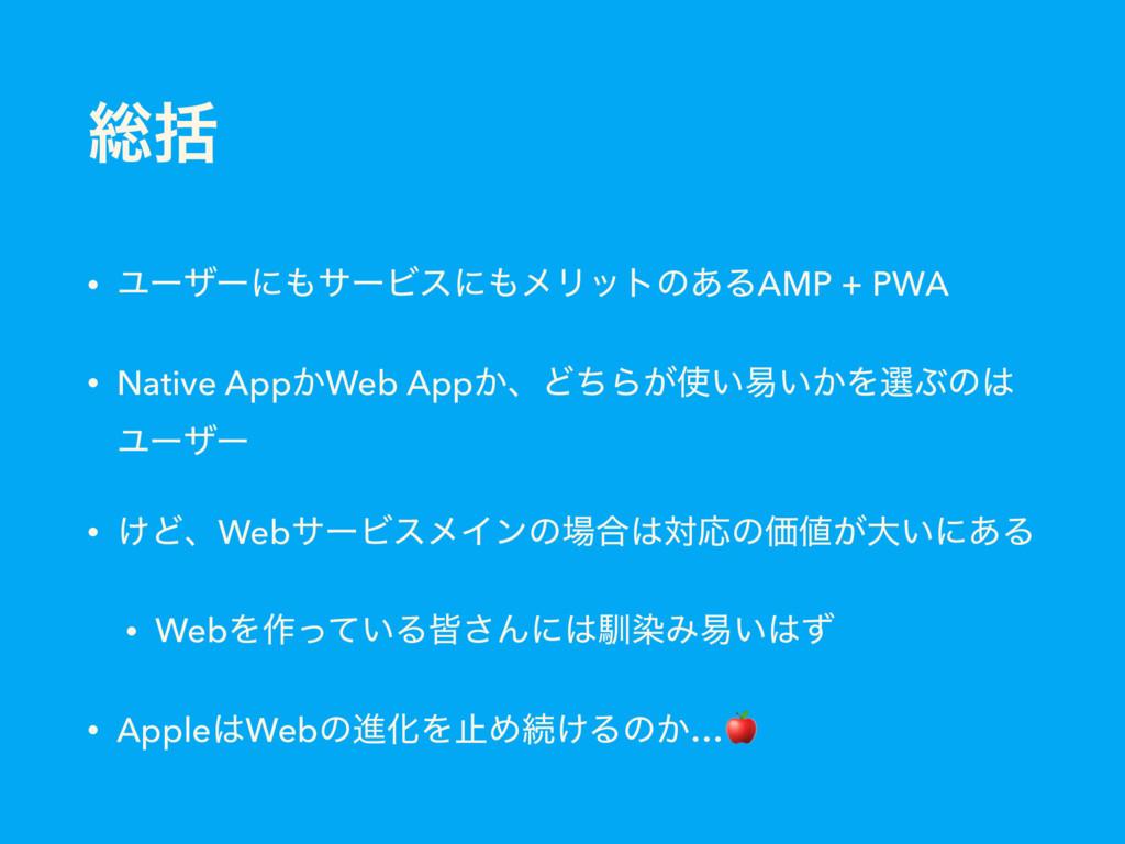 ૯ׅ • ϢʔβʔʹαʔϏεʹϝϦοτͷ͋ΔAMP + PWA • Native App͔...