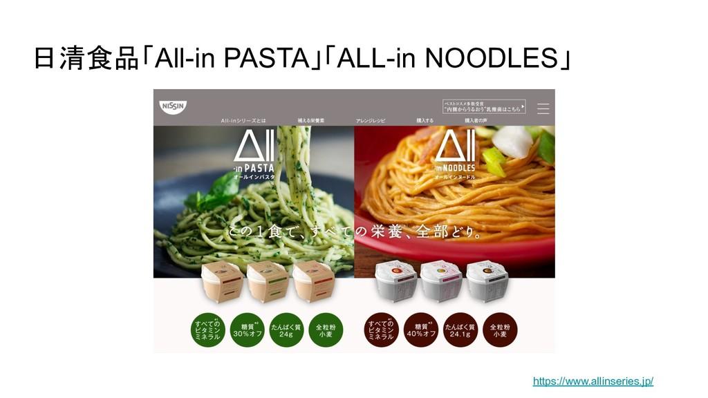日清食品「All-in PASTA」「ALL-in NOODLES」 https://www....