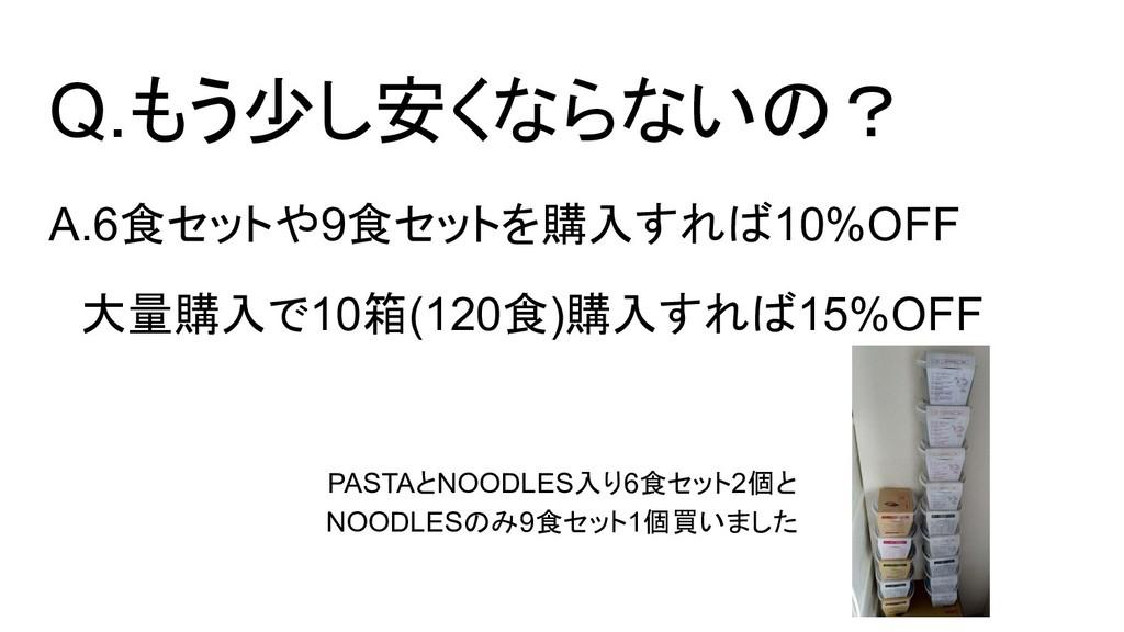 Q.もう少し安くならないの? A.6食セットや9食セットを購入すれば10%OFF  大量購入で...