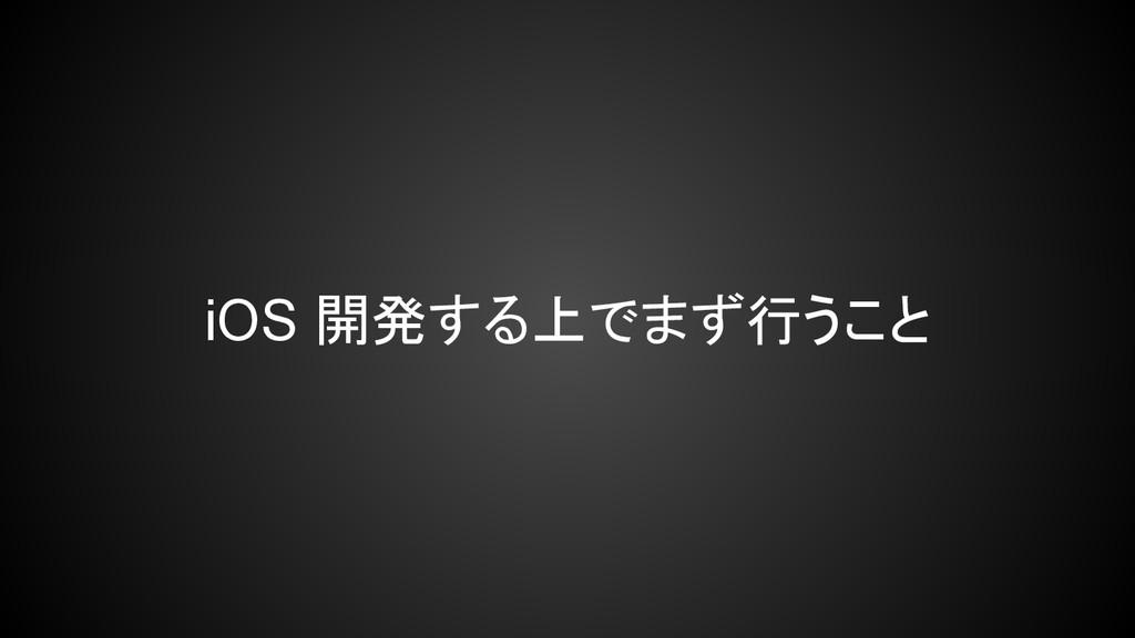 iOS 開発する上でまず行うこと