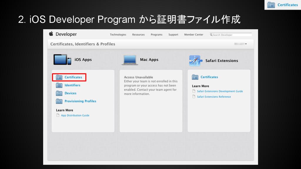 2. iOS Developer Program から証明書ファイル作成