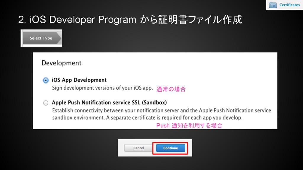 2. iOS Developer Program から証明書ファイル作成 Push 通知を利用...